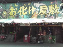 神社の中のお化け屋敷