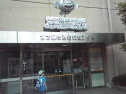 港防災センター