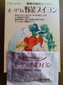 オーサワ野菜ブイヨン