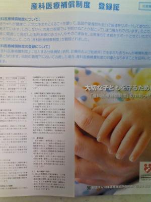 産科医療補償制度のパンフ