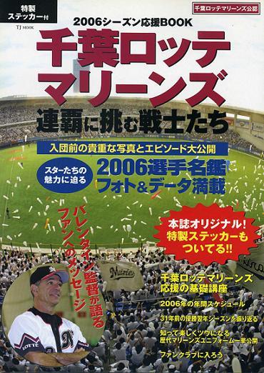 連覇に挑む千葉ロッテ2006