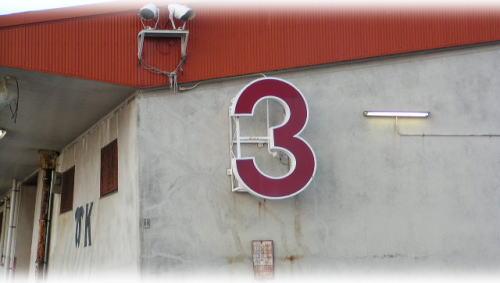 神戸新港3突