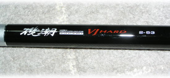 磯潮VJ HARD 2号 5.3m