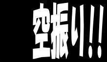 空振り!(T_T)(T_T)(T_T)