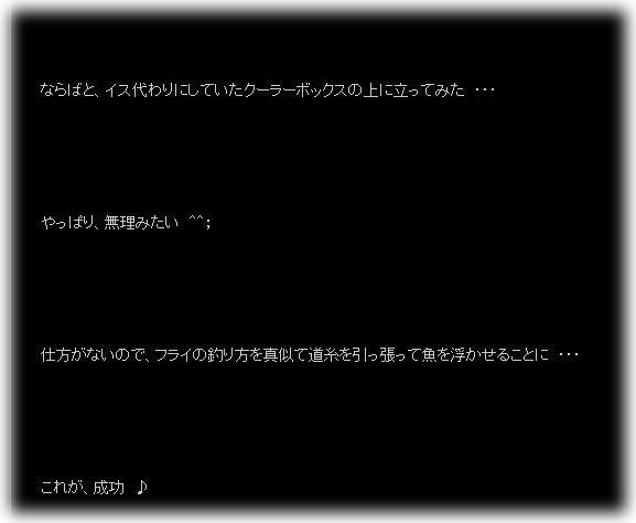 2009.2.14釣り日記