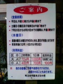 2008年11月加賀・丹沢旅行 020