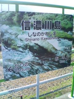 2008年10月長野・諏訪旅行 024
