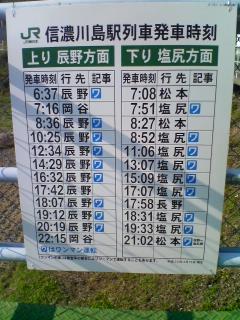 2008年10月長野・諏訪旅行 027