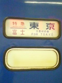 2009年3月さよならブルトレ 001