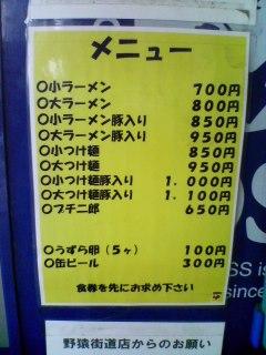 2009新潟・奥利根旅行 041
