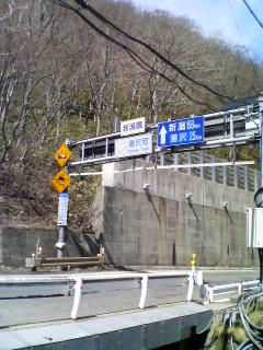 2009新潟・奥利根旅行 055