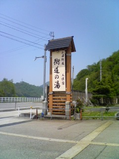 2009新潟・奥利根旅行 008