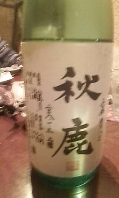 akishika081101.jpg