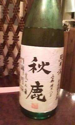 akishika1011.jpg