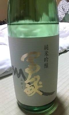 fugaku081213.jpg