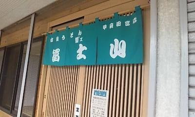 fujisan090610.jpg