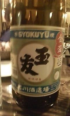 gyokuyuu090131.jpg