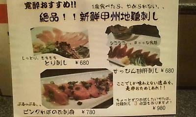 jidorisashi090620.jpg