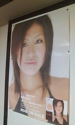 jinnguujiyuiko090214.jpg