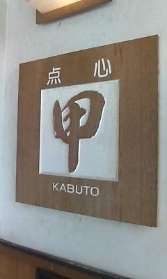 kabuto090627.jpg