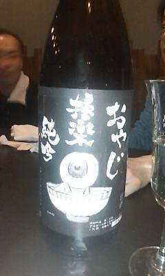 oyajigokuraku081229.jpg