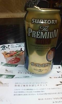 premium090210.jpg