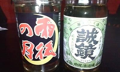 sake090107.jpg