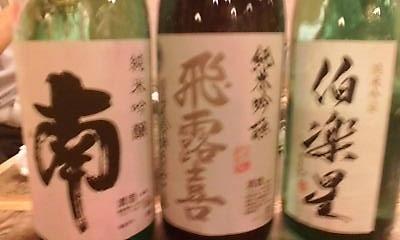 sake3hon0822.jpg