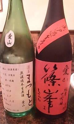 shinomine090711.jpg