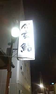 singensushi090131.jpg