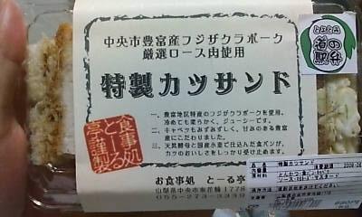 tokuseikatsusando090620.jpg