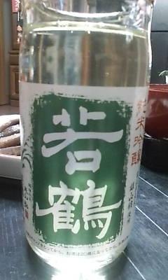 wakatsuru081121.jpg