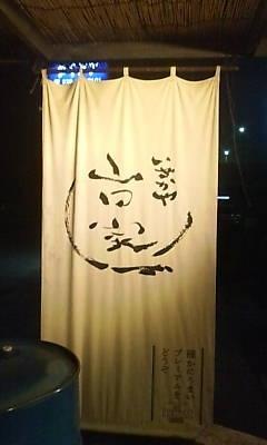 yamaguchiya090125.jpg