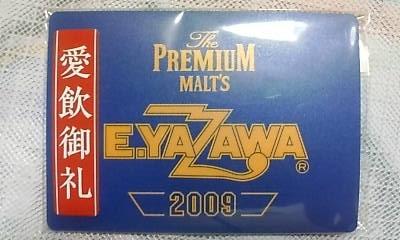 yazawa090310.jpg