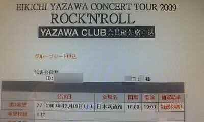 yazawa090701.jpg