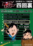 ロシモン/四回裏