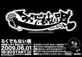 ろく唄06012