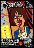仮装大賞2
