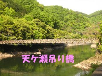 天ケ瀬吊り橋