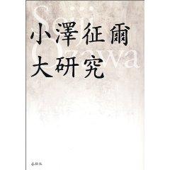 小澤征爾大研究