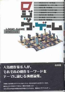 ロジックゲーム劇作家8人による