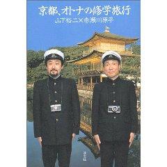 京都大人の修学旅行