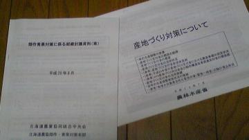 道青協OB学習会