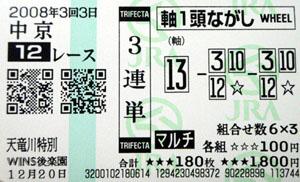080303chu12R.jpg