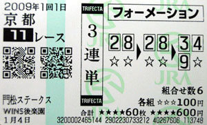 090101kyo11R.jpg