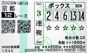 090101kyo12R01.jpg