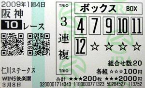 090104han10R.jpg