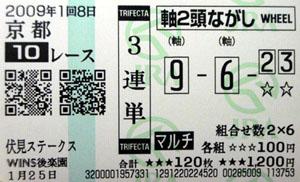 090108kyo10R.jpg