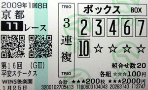 090108kyo11R02.jpg