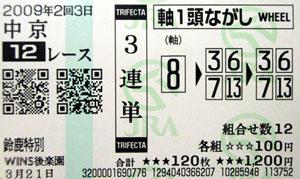 090203chu12R.jpg